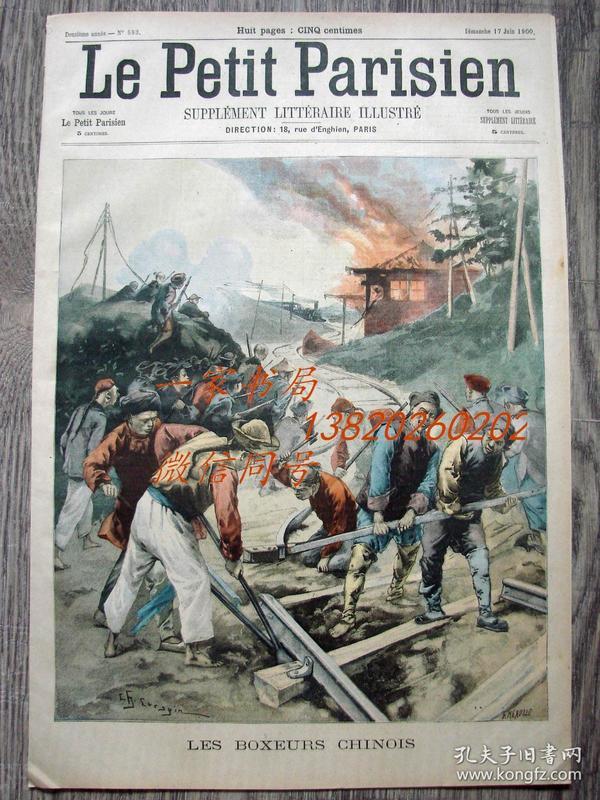 1900年6月17日法国原版老报纸《LE PETIT PARISIEN》—义和团破坏铁路