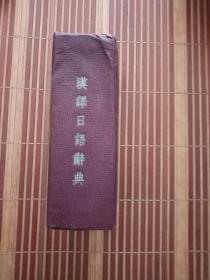 汉译日语辞典