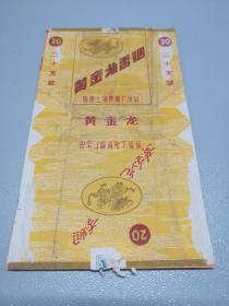 老烟标:国营上海卷烟厂【黄金龙】 烟标(拆包)