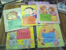 宝宝丛书 ;小狗的影子、骄傲的蚊子、两只熊吃饼干、贪心的猴子、想飞的乌龟、老鼠的烦恼(6本合售)