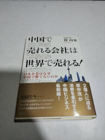 中国で「売れる会社」は世界で売れる! ―日本企业はなぜ中国で胜てないのか2006/8(签名)
