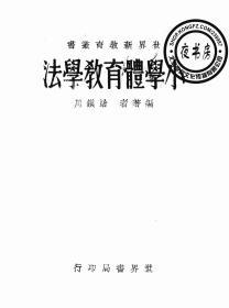 小学体育教学法-小学用-1933年版-(复印本)-世界新教育丛书