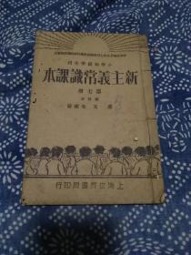 《新主义常识课本》小学初级学生用(第七册)