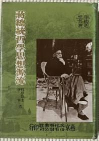 蒋总统哲学思想源流