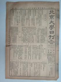 民国报纸《北京大学日刊》1925年第1660号 8开2版  有公祭中山赴会须知等内容