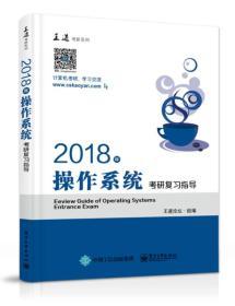 王道考研2018年操作系统考研复习指导