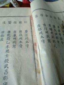 廖氏族谱补图勿拍