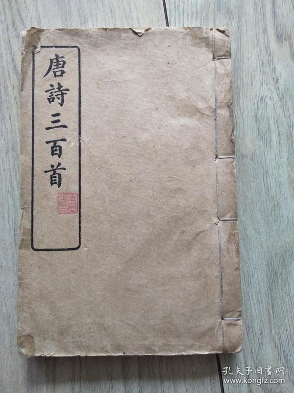 民国白棉纸线装本《唐诗三百首》一册全