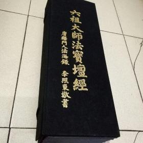 六祖大师法宝坛经(函装全10册精装折叠装)