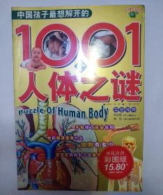 中国孩子最想解开的1001个艺术之谜(注音版)