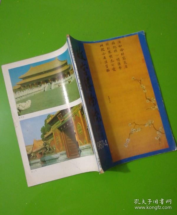 故宫博物馆院刊1987.4