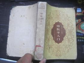 中医学入门【1959年一版二印】【彩色插图】