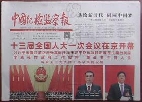 报纸-中国纪检监察报2018年3月6日(十三届人大一次开议开幕)