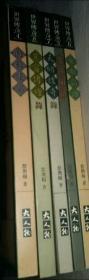 蕉窗传灯录、紫微闲话、紫微新语、天网搜奇录、术数述异【5册合售】