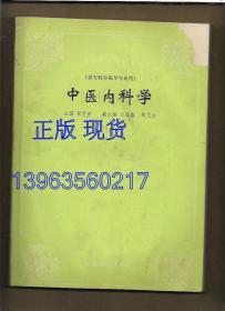 中医内科学(供专科中医学专业用)