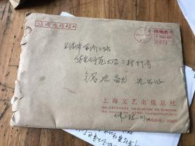 2234:上海文艺出版社修晓林写给钱谷融教授的信件一封,内有《祭李子云 忆子云老师  忆子云 打印稿》3份