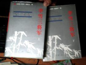 李雪三将军(上下册)精装      5JJ