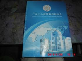 邮册:广东出入境检验检疫协会  纪念邮册