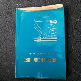 革命现代京剧海港评论集