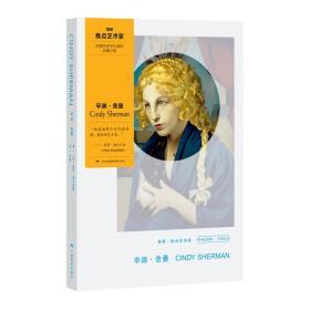 费顿·焦点艺术家系列:辛迪·舍曼(精装+硬塑书衣)