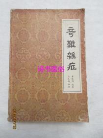 奇难杂症——本书系由善治杂病著称的广州市越秀区中医杂病医院院长黄振鸣编著