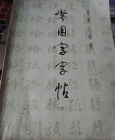 常用字字帖二、楷、隶、行、草、篆