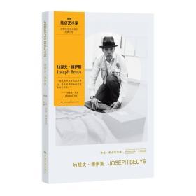 费顿·焦点艺术家系列:约瑟夫·博伊斯(精装+硬塑书衣)