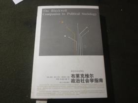 《布莱克维尔政治社会学指南》