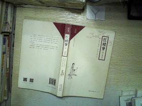崇文馆·小说馆:红楼梦(评注本) 下