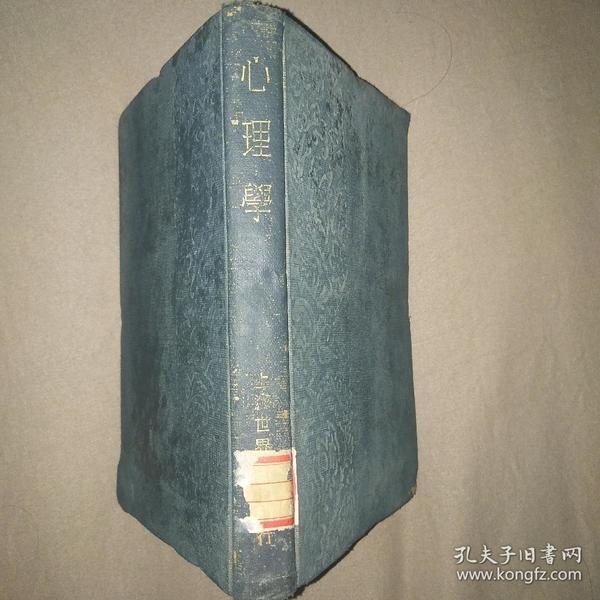 民国20年初版《心理学》全一册