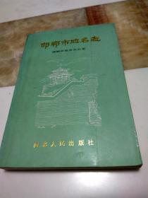 邯郸市地名志