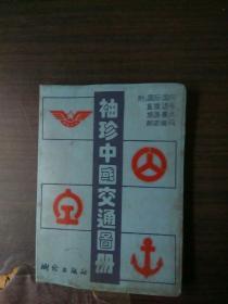 袖珍中国交通图册