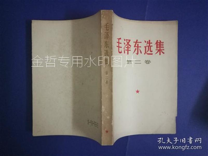 毛泽东选集第二卷(2本)