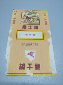 老烟标:国营上海卷烟厂【勇士】 烟标(拆包,武松打虎)