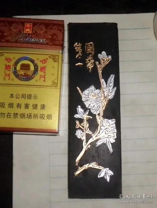铁斋翁书画宝墨 2两