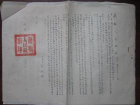 1955年萧县人民政府关于转知1956年各机关存款在银行开户的手续并提出补充意见