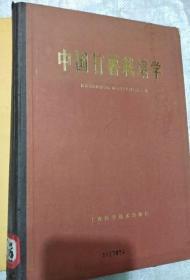中国甘薯栽培学
