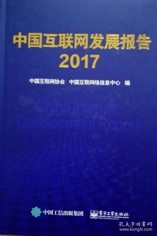 中国互联网发展报告2017全新