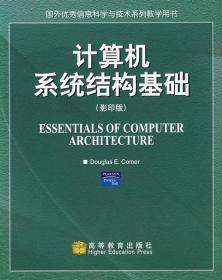 计算机系统结构基础