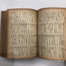 假名汉字 日华两用辞典 全一册 民国25年初版