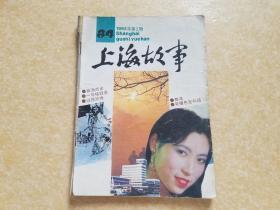 上海故事(1992年2)