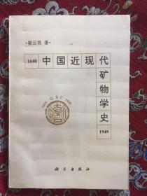 中国近现代矿物学史(1640-1949) 作者:崔云昊 出版社:科学出版社