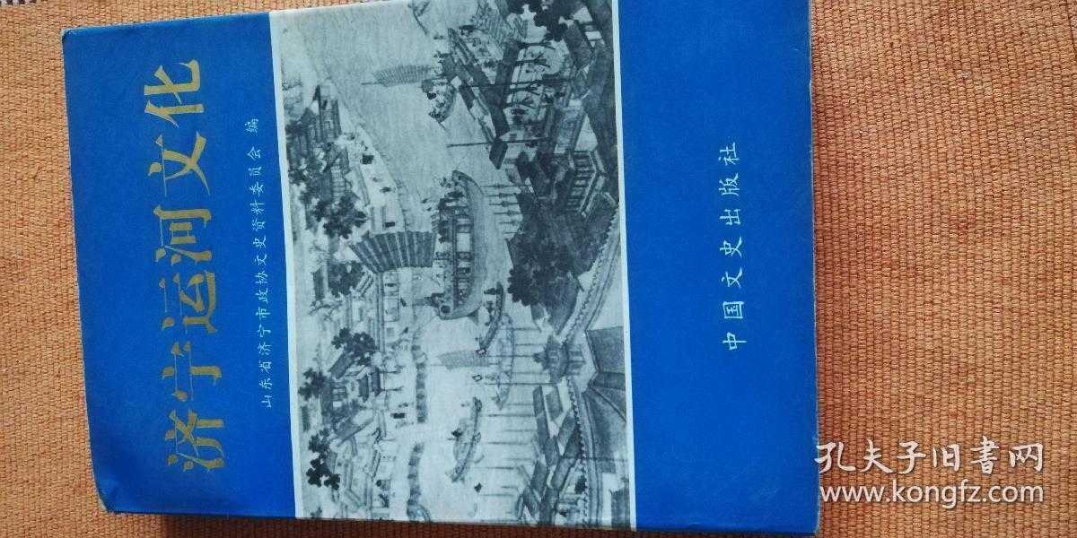 济宁运河文化