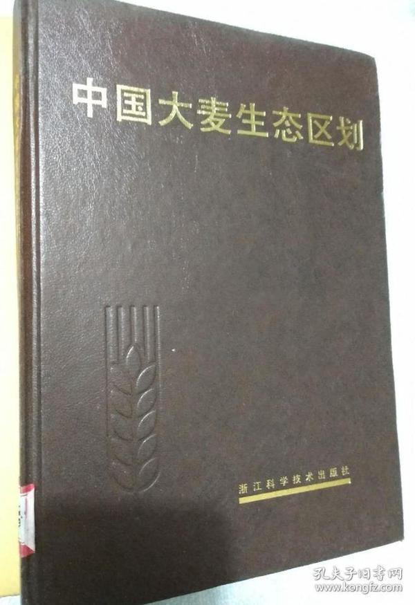 中国大麦生态区划