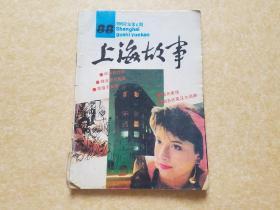 上海故事(1992年6)