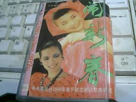 中央电视台1990年春节联欢晚会歌曲精选《闹新春》(磁带)【磁带测试过售出概不退换】