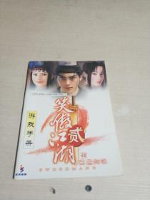 笑傲江湖 贰(2)五岳剑派 游戏手册(无光盘)
