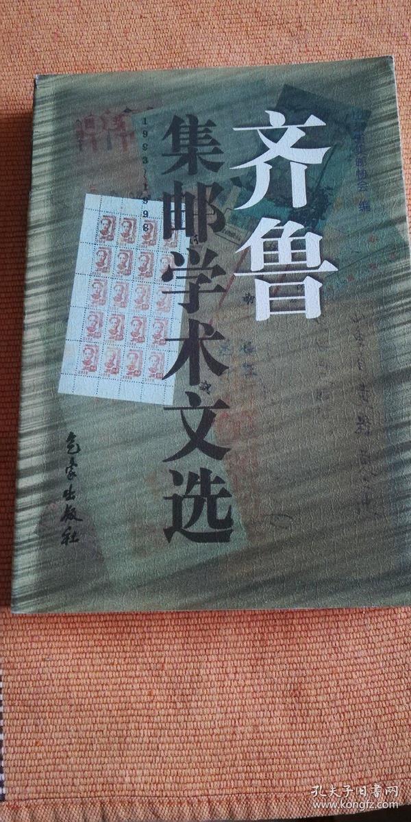 齐鲁集邮学术文选.1993~1998