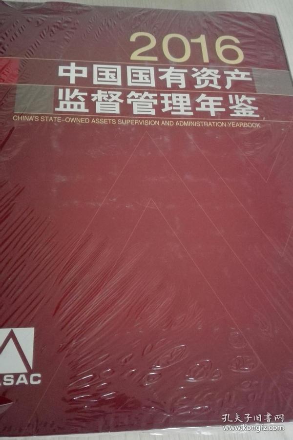 中国国有资产监督管理年鉴2016