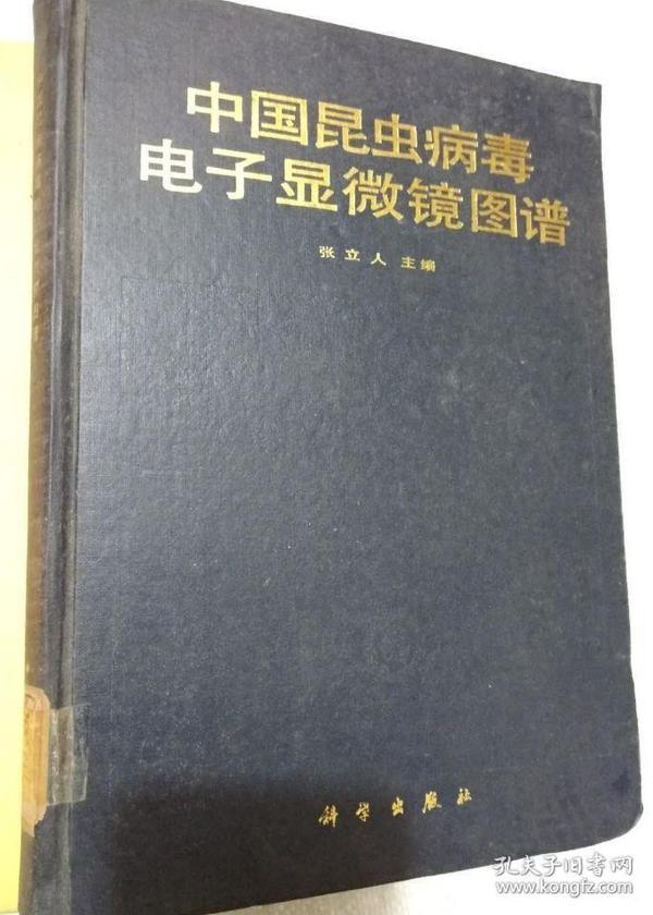 中国昆虫病毒电子显微镜图谱
